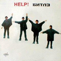 FRONT_RUSSIA_Beatles___Help_1965