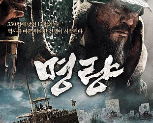 THE ADMIRAL: ROARING CURRENTS, a film by KIM HAN-MIN (Madman Blu-ray/DVD)