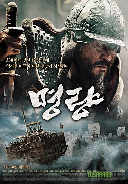 THE ADMIRAL: ROARING CURRENTS, a film by KIM HAN-MIN (Madman Blu-ray/DVD)